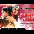 Anondo Osru | আনন্দ অশ্রু | Salman Shah, Shabnur & Kanchi | Bangla Full Movie
