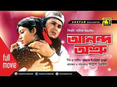 Anondo Osru   আনন্দ অশ্রু   Salman Shah, Shabnur & Kanchi   Bangla Full Movie