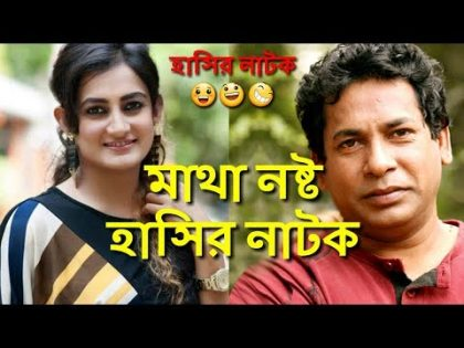 Mosharraf Karim Aparna New Bangla Best Funny Natok 2018