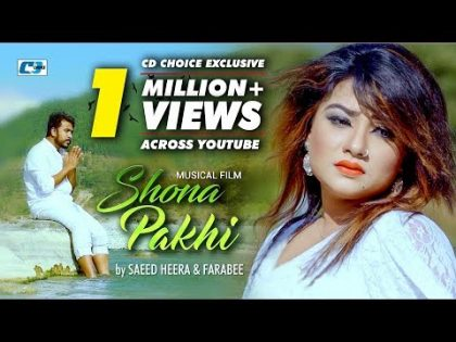 Shona Pakhi | Heera | Farabee | Tanin Subha | Bangla Music Video 2017 | Full HD