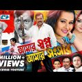 Amar Shopno Amar Shongshar | Bangla Full Movie | Dipjol | Reshi | Purnima | Amin Khan | Kazi Hayat