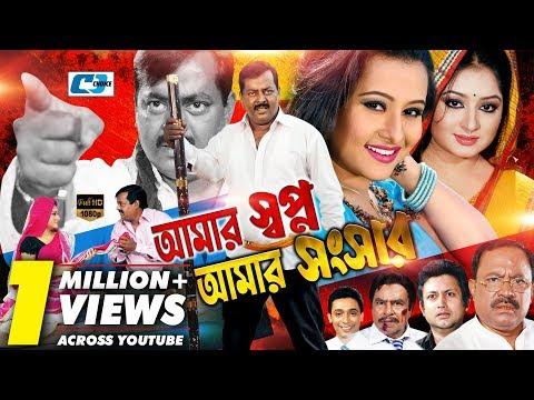 Amar Shopno Amar Shongshar   Bangla Full Movie   Dipjol   Reshi   Purnima   Amin Khan   Kazi Hayat