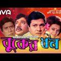 Buker Dhon | বুকের ধন | Alamgir, Bobita, Jashim, Nutan | Bangla Full Movie