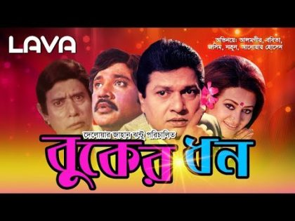 Buker Dhon | বুকের ধন | Alamgir, Bobita, Jashim, Nutan | Bangla Full Movie