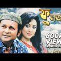 Fuljan | Bangla Natok | Channel i Eid Special | Azad Abul Kalam, Tarin, Abul Hayat