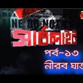 SEARCHLIGHT EP 13 Nirob Ghatok (Channel 24 ) I Crime investigation (Bangla).