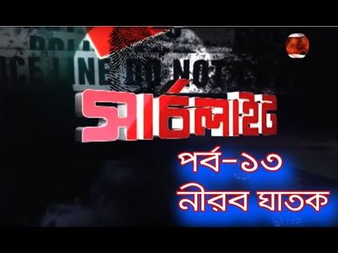 SEARCHLIGHT EP 13 Nirob Ghatok (Channel 24 ) I Crime investigation (Bangla).