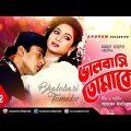 Bhalobasi Tomake | ভালোবাসি তোমাকে |  Riaz & Shabnur | Bangla Full Movie