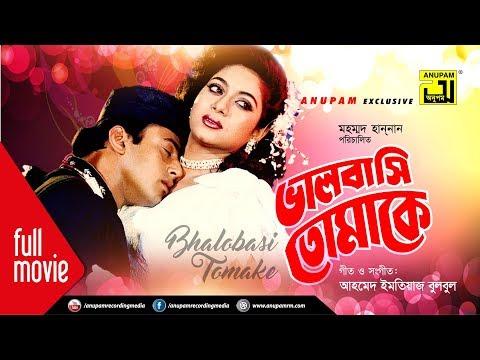 Bhalobasi Tomake   ভালোবাসি তোমাকে    Riaz & Shabnur   Bangla Full Movie