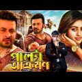 Bangla Action Movie || Palta Akromon || Shakib Khan | Keya | Bangla Movie || Cinema Production