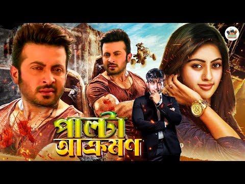 Bangla Action Movie    Palta Akromon    Shakib Khan   Keya   Bangla Movie    Cinema Production
