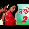 Latest Bangla Natok \ Nosta – 2  নষ্টা – ২ \ Bangla Telefilms