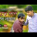 নাটকঃ লোভে পাপ পাপে পাগল।Belal Ahmed Murad। Sylhety Natok। Bangla Natok। Comedy Natok। New Natok