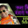 Bangla Natok Funny Scene 2018 By Mosharraf Karim From Bangla Funny Natok Jomoj 10