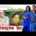 Mobaraker Eid | Bangla Natok | Sweety, Tony Dayes, ATM Shamsuzzaman