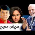 Joutuker Koutuk | Azizul Hakim, Richi, ATM Shamsuzzaman | Bangla Natok