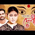 Debi – দেবী l Mehjabin Chowdhury l S N Joney l Bangla Natok 2018