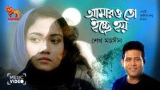 Amaro to Ichche Hoy | Sheikh Mohsin | Aditya Rupu | Bangla New Music Video 2019