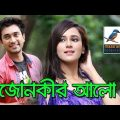 Bangla Natok 2017 – Jonakir Alo, ft. Jovan, Sabila Noor, Himel Ashraf