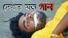 """Bangla Song Video FA Sumon 2018 – """"Adore Rakhio Pr CD Choice p-2 """" Official Music Video Bengali Gaan"""
