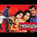 Golmaal | Dipjol | Purnima | Amin Khan | Tali Samad | Bangla Full Movie ( গোলমাল )