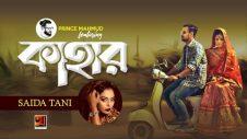 Prince Mahmud ft. Saida Tani | Kahaar | New Bangla Song 2019 | Official Music Video | ☢ EXCLUSIVE ☢