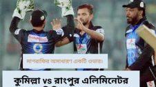 RANGPUR VS COMILLA ELIMINATOR MATCH IN BPL 2019//মাশরাফির অসাধারণ একটি ওভার