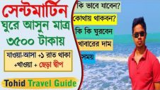 সেন্টমার্টিন দ্বীপ ভ্রমণ গাইড Saint Martin Island Bangladesh ! chera dip ছেড়া Cost Travel guide BD