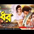 Dhor | ধর | Manna, Eka, Babita & DIpjol | Bangla Full Movie
