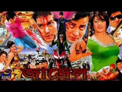 🎽Full HD Movie✔️Bangla Super Hit New Movie Jaddrel = Bangla Movie