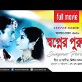 Shopner Purush | স্বপ্নের পুরুষ |  Riaz & Shabnur | Bangla Full Movie