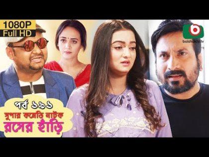 সুপার কমেডি নাটক – রসের হাঁড়ি | Bangla New Natok Rosher Hari EP 191 | Mishu Sabbir, Nazira Mou