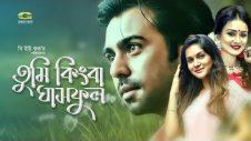 Eid Bangla Natok 2018 | Tumi Kingba Ghasful | | ft Apurbo, Mithila , Nadia | HD1080p