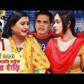 সুপার কমেডি নাটক – রসের হাঁড়ি | Bangla New Natok Rosher Hari EP 190 | Mishu Sabbir, Ahona