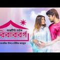 Poribar Borgo   পরিবার বর্গ   Tawsif Mahbub   Tanjin Tisha   Rtv Drama Special