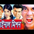 Final Mission (ফাইনাল মিশন ) | Manna | Amin Khan | Sahanaj | Manna Bangla Action Movie
