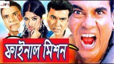 Final Mission (ফাইনাল মিশন ) | Manna | Amin Khan | Sahanaj | Manna Bangla Action Movie