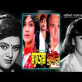 Bangla Full  Movie: Madam Fuli – Alexendar Bo, Shimla, Humayun Faridi | Popular Bangla Movie