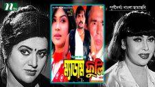 Bangla Full  Movie: Madam Fuli – Alexendar Bo, Shimla, Humayun Faridi | Popular Bangla Movie