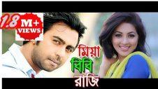 Mia bibi razi।। মিয়া বিবি রাজি।। Bangla natok 2018 ft. Apurbo, Monalisha