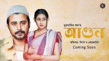 """আসছে নিশো ও মেহেজাবিনের """"আগুন"""" । """"Agun"""" Bangla Natok By Nisho & Mehjabin 2019"""