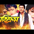 Super Hit Bangla Movie | Otikrom | Manna | Diti | Anju Ghosh | Bangla Full Movie