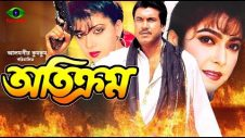 Super Hit Bangla Movie   Otikrom   Manna   Diti   Anju Ghosh   Bangla Full Movie