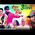 Kencho Khoondte Keute | Bengali Movie | Chiranjeet, Indrani Dutta