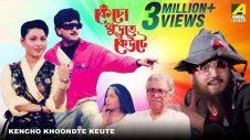 Kencho Khoondte Keute   Bengali Movie   Chiranjeet, Indrani Dutta
