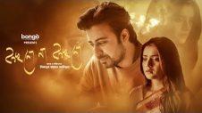 Kokhono Na Kokhono | Afran Nisho, Tanjin Tisha, Mizanur Aryan | Bangla Short Film 2019