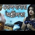 দেখুন জেলখানায় অশ্লীলতা Taalash Crime Show Bangla Crime Program 2016