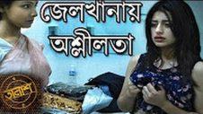 দেখুন জেলখানায় অশ্লীলতা Taalash Crime Show Bangla Crime Program 2016