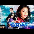 Lal Badshah | লাল বাদশা | Bangla Full Movie | Manna, Popy, Rachana Banerjee, Shahnaz, Dildar