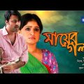New Bangla Natok | Mayer Golpo | মায়ের গল্প | Afran Nisho, Snigdha Momin | Global Tv Drama